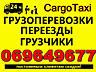 Услуги грузчиков, Молдова (грузовое такси)