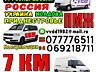 Информация о перевозках. Груза на РОССИЮ и из РОССИИ