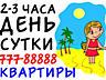 3 ЧАСА 150 р НОЧЬ - ДЕНЬ 250 р Wi-Fi ЗАСЕЛИМ за 1 минуту 24/24