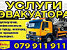 EvaKuator. md 24/24 эвакуатор 24/24 autospas. md