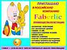 Бесплатная регистрация в Фаберлик+ дарят подарок.