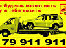 Evakuator Balti 24/24 эвакуатор Бельцы 24/24