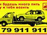 Evacuator Balti 24/24 эвакуатор Бельцы 24/24 tractari auto Balti 24/24