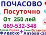 """1 +1к Студия Фидеско - Автовокзал """" Посуточно, почасово. Wi-Fi от 250"""
