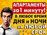 150 РУБ ☆ 3 ЧАСА ☆ Апартаменты круглосуточно ☆ 250 руб ☆ ночь или денЬ