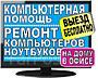 Ремонт компьютеров телевизора