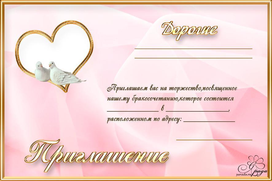 образец заполнения пригласительного на свадьбу - фото 2