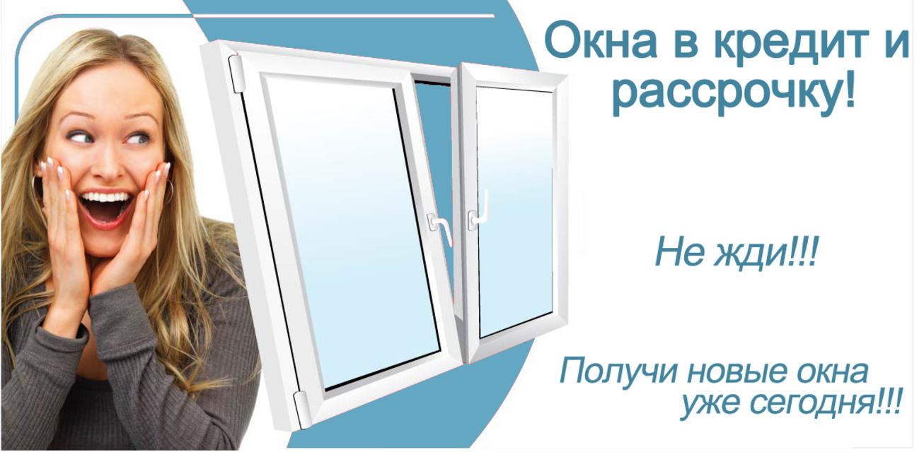 Пластиковые окна воронеж, заказать пластиковые окна: установ.
