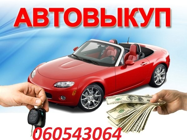 Автоломбард владимир распродажа авто