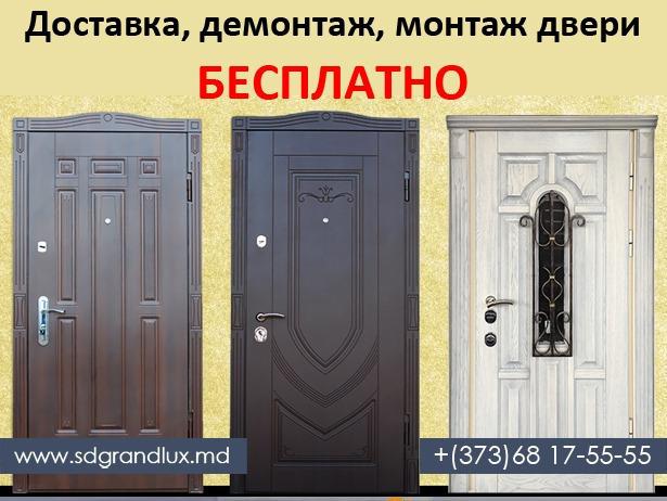 металлические двери доставка и монтаж