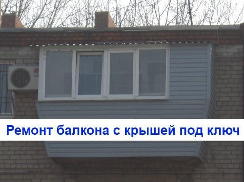 Крыши балконов в хрущевке фото казань..