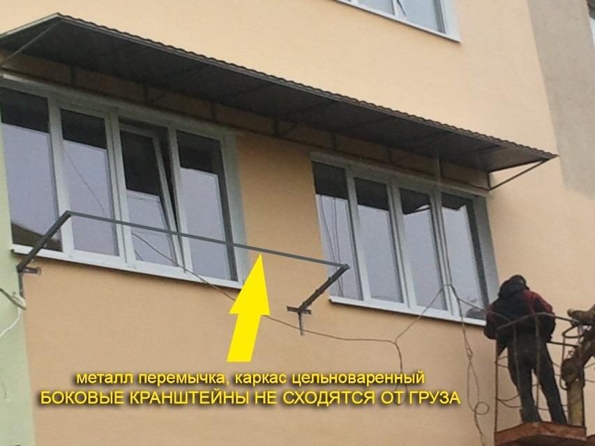 Замена козырька балкона..