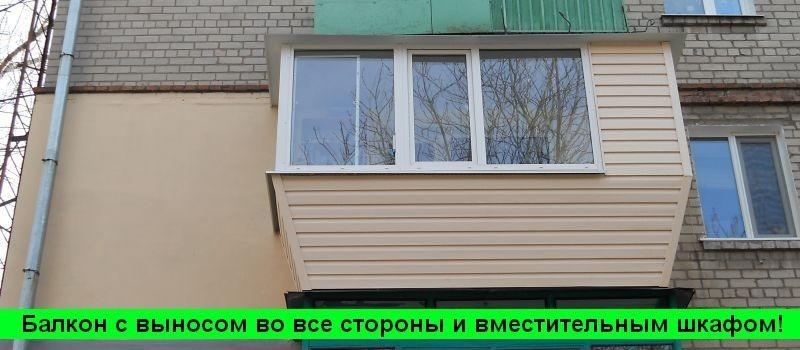 Бельцы обшивка балкона сайдингом расширение утепление отделк.