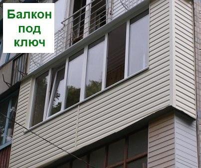 Бельцы.балконы под ключ расширение балконов отделка утеплени.