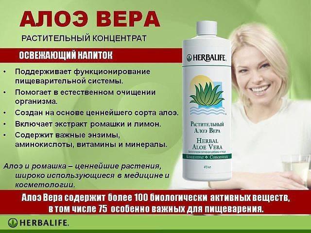 сбалансированное питание - Гербалайф, Кишинев