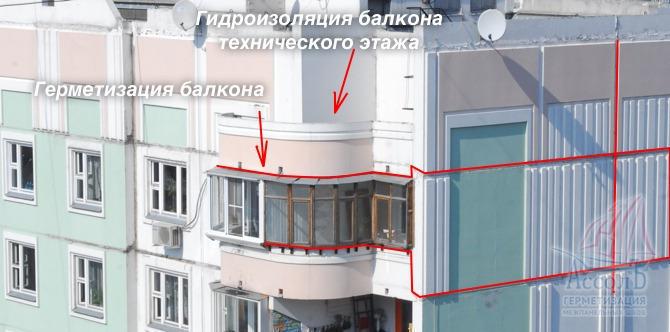 Герметизация балконов и лоджий на последнем этаже марьино.