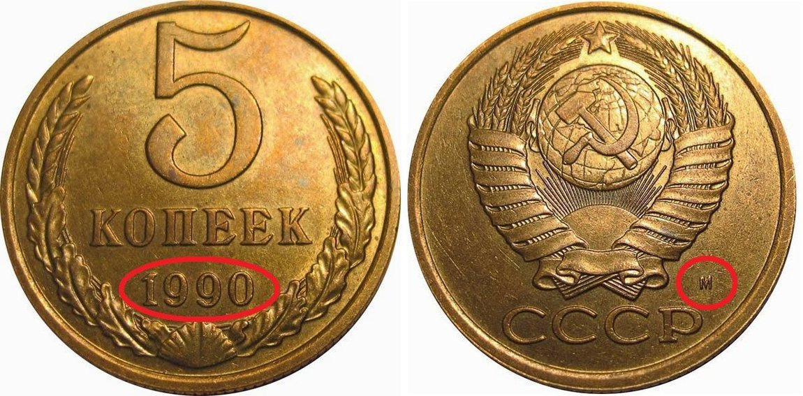 фото и отличия советских монет тому