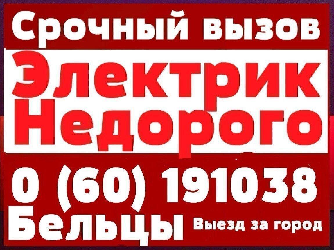 Частные объявления в бельцах казахстан авто грузовой тягач частные объявления