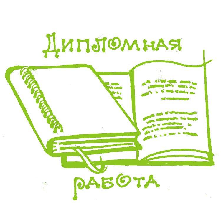 Дипломные курсовые отчеты по практике и пр Дипломные курсовые отчеты по практике и пр