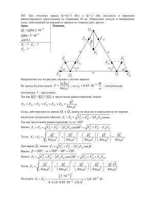 Контрольные курсовые Технические дисциплины Недорого С гарантией Контрольные курсовые Технические дисциплины Недорого С гарантией