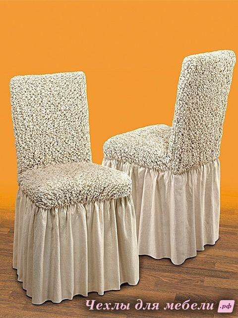 купить чехлы на стулья в перми примеру цену мешок
