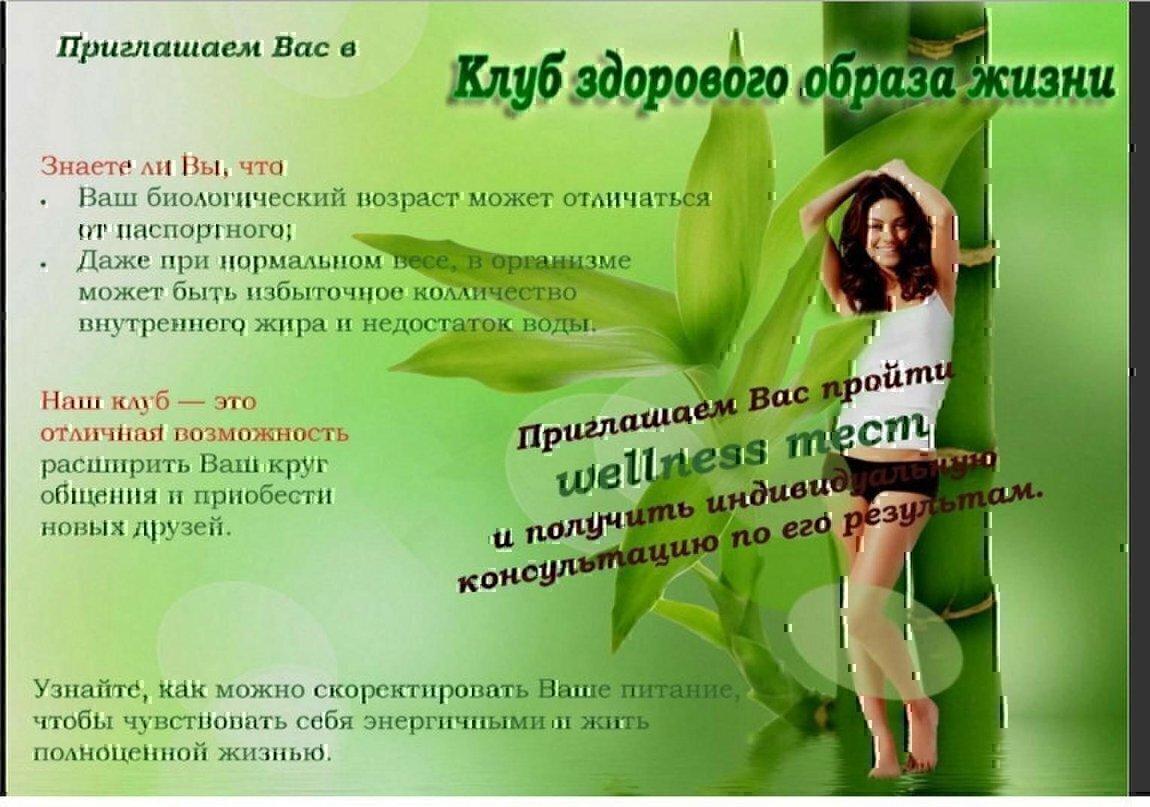 Бесплатный клуб похудения