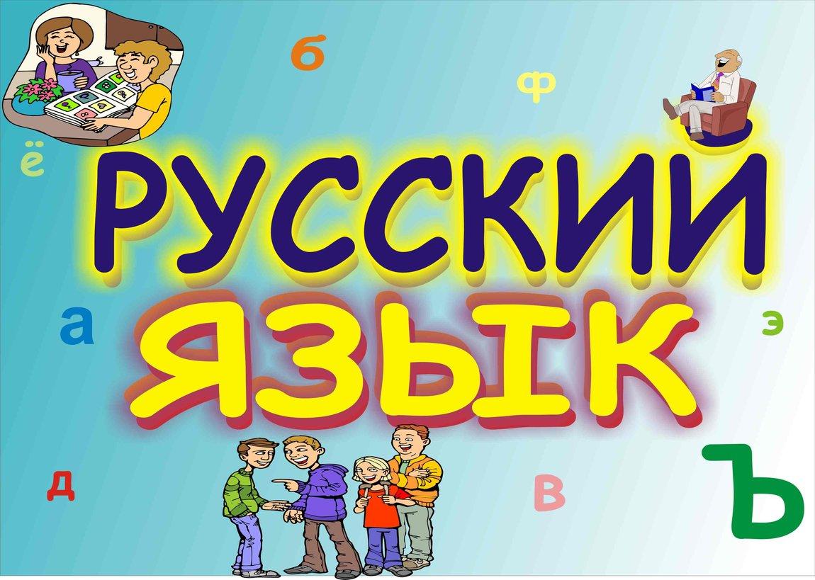 Русский язык картинка с надписью