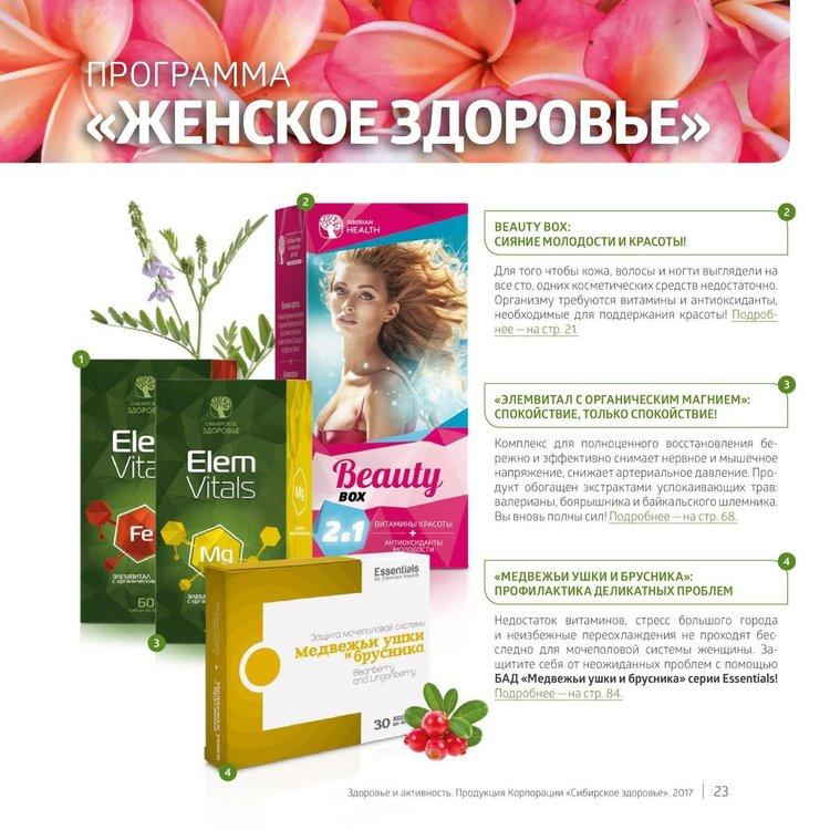 Сибирское Здоровье Для Похудения Каталог.