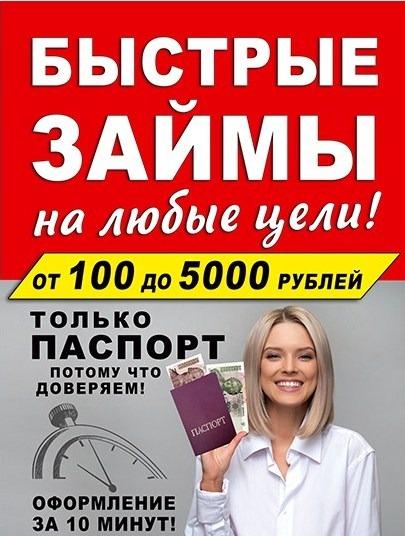 кредит в комрате только с паспортом