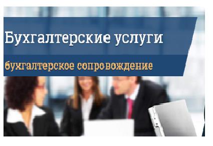Бухгалтерское обслуживание комплексное процедура открытия и регистрации ооо