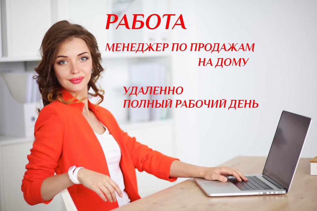 Удаленная работа для менеджеров по продажам удаленная работа через планшет