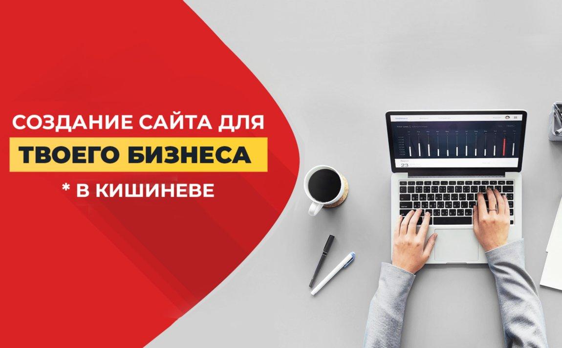 Кишинев создание сайта программа php для создания сайта php