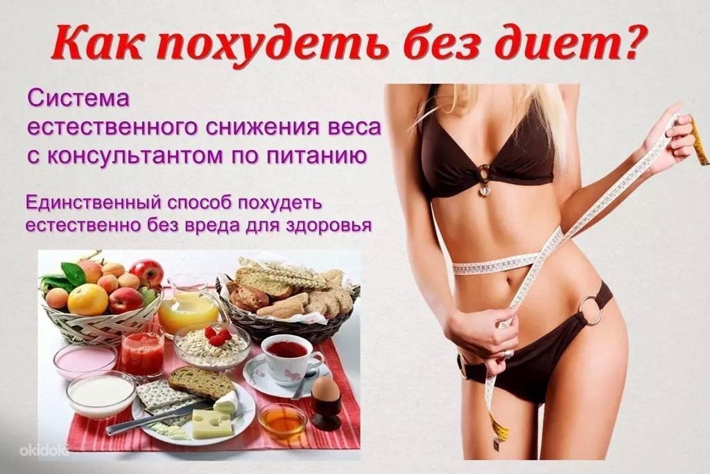 Как похудеть системы питания