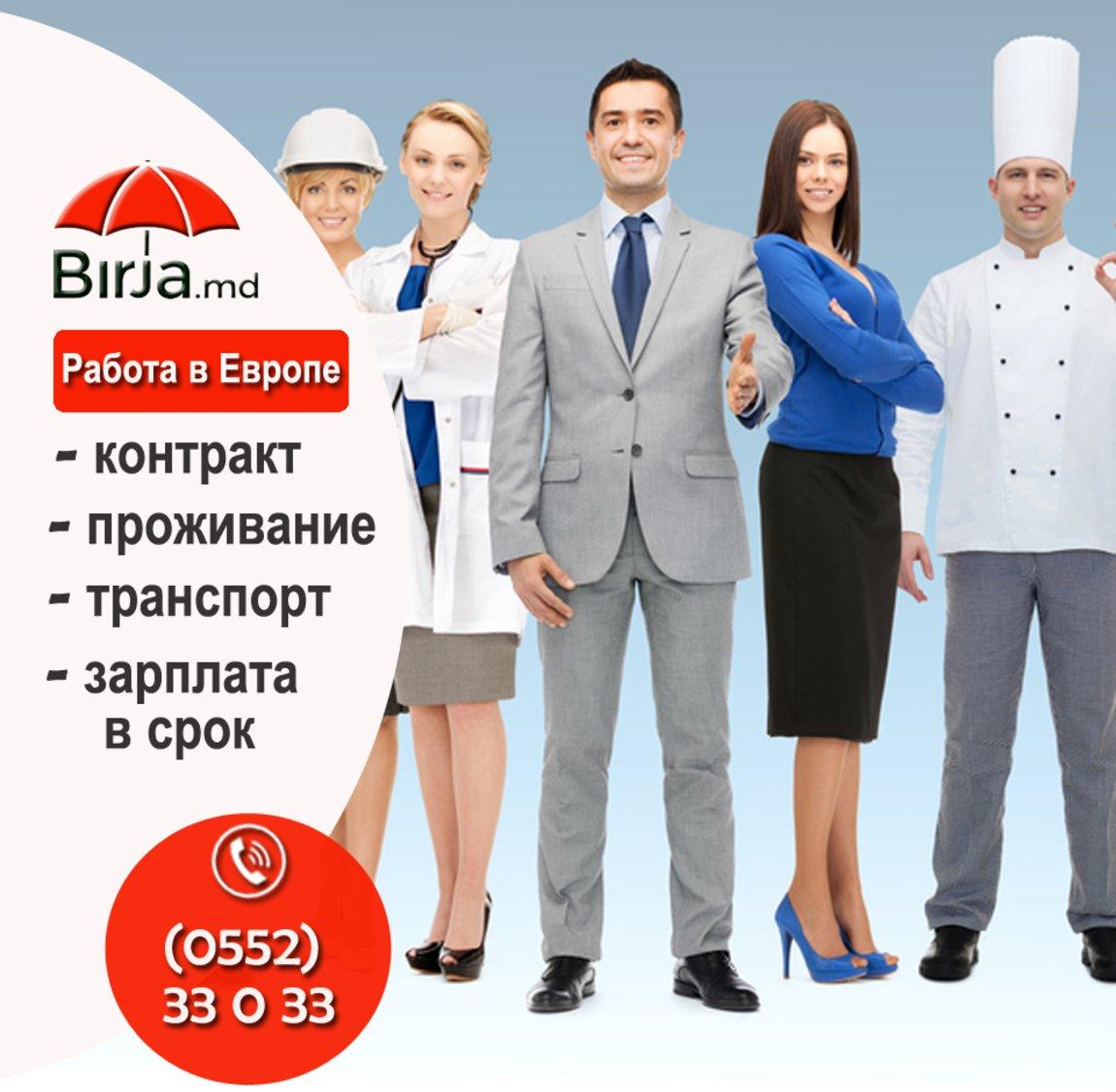 Работа в кишиневе для русскоязычных девушке заработать моделью онлайн в аркадак