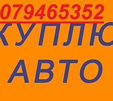 Куплю срочное авто с регистрацией Молдова! 079465352
