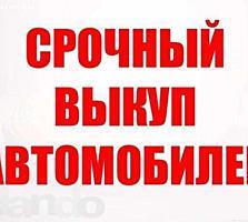 Куплю срочное авто с регистрацией Молдова!