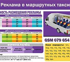 Реклама на подголовниках в маршрутном такси.