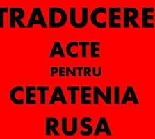 Traducere acte pentru cetatenia rusa! Apostila. Centru. Notar