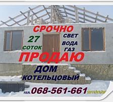 Продаю дом котельцовый 27 соток, 10000 евро срочно (можно в рассрочку)