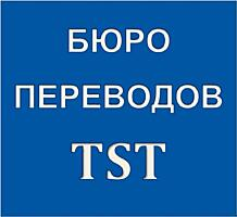 Бюро переводов в Бендерах - Бюро переводов TST