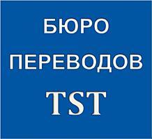 Бюро переводов в Тирасполе - Бюро переводов TST