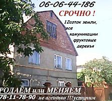 2-этажный дом с мансардой продаю или меняю на Кишинев, можно в кредит!