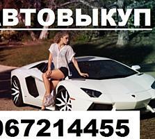 Куплю авто срочной продажи любой марки.