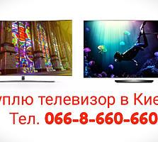 Выкуп телевизоров в Киеве, куплю телевизор - быстро и дорого!