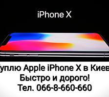 Куплю / Продать / Скупка / Выкуп / Купим Apple iPhone X, Max, 11, Pro