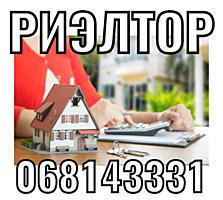 Поможем вам купить, продать, найти квартиру для вас!!!!!