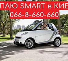 Куплю автомобиль SMART у хозяина в Киеве, для себя на Укр регистрации