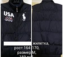 Женская верхняя одежда 46-48 размера, б/у