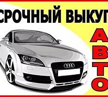 Куплю авто срочной продажи! Любая марка!