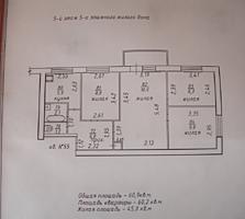 4х комнатную квартиру в центре в хорошем состоянии, заходи и живи.